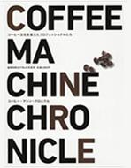 「COFFEE MACHINE CHRONICLE <br>(コーヒー文化を変えたプロフェッショナルたち)」 <br>/大誠社